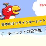 日本のオンラインルーレット。公平なゲームをしているかどうかのサイン