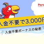 10ベットは入金不要で3,000円もらえる!必ずもらうべき入金不要ボーナスの秘密!