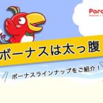 10ベットジャパンのボーナスは太っ腹!充実のボーナスラインナップをご紹介!