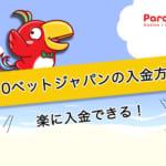 10ベットジャパンの入金方法!数ある入金方法から楽に入金できる!