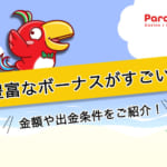 10ベットジャパン豊富なボーナスがすごい!金額や出金条件をご紹介!