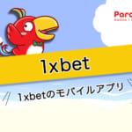 1xbetはアプリが便利!モバイルアプリで外出先も気軽にスポーツベット! 1xbetには、モバイルアプリがあります。