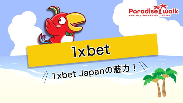1xbet Japanは日本語表記で日本人も便利に利用ができる!1xbet Japanの魅力