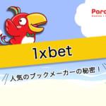 1xbetは日本語対応している?日本人にも人気のブックメーカーの秘密!