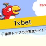 1xbetが日本人にピッタリの理由!業界トップの充実度サイトで遊んでみよう!