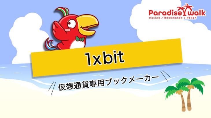 1xbitは仮想通貨専用ブックメーカー!日本語対応ブックメーカーの魅力!