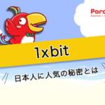 1xbitは仮想通貨専門ブックメーカーで日本人にも大人気!その秘密とは