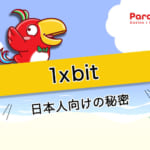 1xbit Japanなら日本語表記で日本人も楽々スポーツベット!日本人向けの秘密!