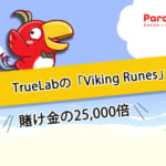 TrueLabの「Viking Runes」スロットで、賭け金の25,000倍を獲得しましょう。