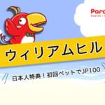ウィリアムヒルの日本人特典!初回ベットでJP100がもらえる魅力を解説!