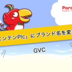 GVCは、「持続可能性と行動の新時代」を示すために「エンテンPlc」にブランド名を変更!