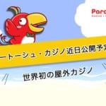 """ラ・シオタの """"屋外 """"パートーシュ・カジノ:近日公開予定!世界初の屋外カジノ"""