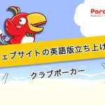 クラブポーカーがウェブサイトの英語版立ち上げ!