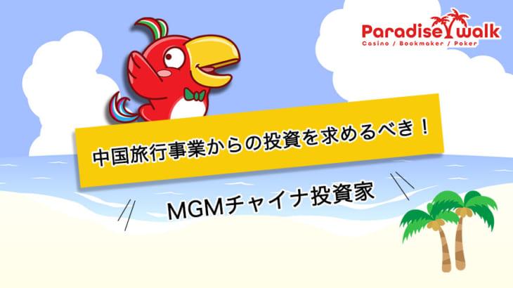 MGMチャイナ投資家:オペレーターは中国の旅行事業からの投資を求めるべき!