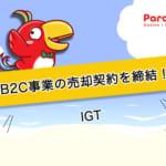 IGTがイタリアのB2C事業をアポログローバルに売却契約を締結!