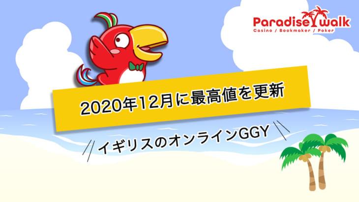 イギリスのオンラインGGYは、新しい小売店の閉鎖の中で2020年12月に最高値を更新