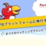 すべてのベッティングブランドをPPBプラットフォームに移行するためのフラッター