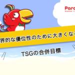 TSGの合併目標が達成するとフラッターは世界的な優位性のために大きくなる!