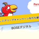 BOSEデジタル:オッズチェッカーが「記録破りの」プレミアリーグキャンペーンを打ち破る!