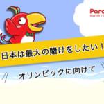 日本は2020年のオリンピックに向けて最大の賭けをしたいと思っている!