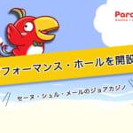 セーヌ・シュル・メールのジョアカジノがパフォーマンス・ホールを開設!