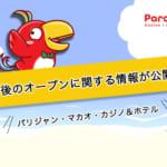巨大なパリジャン・マカオ・カジノ&ホテルの今後のオープンに関する情報が公開!