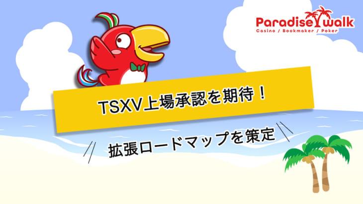 ラックボックスは2020年10月までにTSXV上場承認を期待!拡張ロードマップを策定