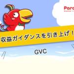 GVCは、強力な第3四半期に続いて収益ガイダンスを引き上げ!