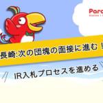 長崎はIR入札プロセスを進めるために3者が次の団塊の面接に進む!