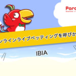 IBIAはオーストラリアでのオンラインライブベッティングを呼びかけ!