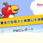 PWCレポートは、闇市場の脅威に対する消費者の容易さと無関心を強調!