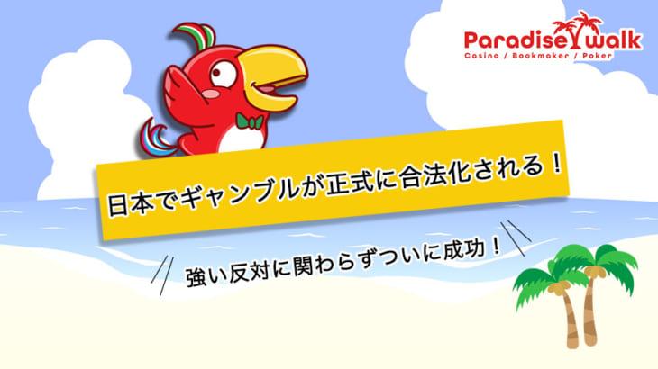 日本でギャンブルが正式に合法化される!強い反対に関わらずついに成功!
