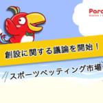 日本は650億ドルのスポーツベッティング市場の創設に関する議論を開始!