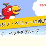 ペララダグループがカジノ・ベニューに参加!自分たちのゲーム上アピールのために参加