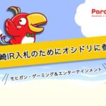 モヒガン・ゲーミング&エンターテインメントが長崎IR入札のためにオシドリに参加