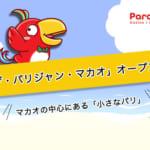 マカオの中心にある「小さなパリ」|「ザ・パリジャン・マカオ」オープン!