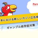 日本における新しいカジノ広告規制|ギャンブル依存症対策への方針策定