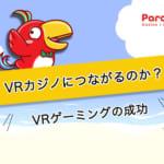 VRゲーミングの成功はVRカジノにつながるのか?