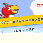 プレイテック社が新しいカジノゲーミフィケーションを発表