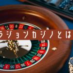 ベラジョンカジノとは | 特徴・安全性・稼ぎやすさ・登録方法まで徹底解説