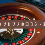 ベラジョンカジノ(vera & john casino)の口コミ・評判は?違法性や遊びやすさなどを徹底検証!