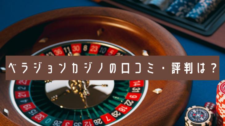 ベラジョンカジノの口コミ・評判