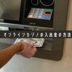 オンラインカジノの入出金の仕組みとは?クレジットカード・電子決済サービス・銀行振込どれがおすすめ?