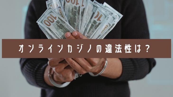 オンラインカジノは違法ではない!なぜ合法なのか法律の観点から詳しく解説!