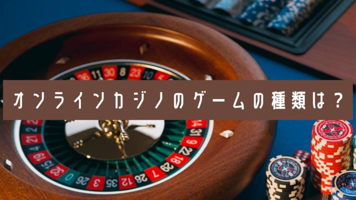 オンラインカジノのゲームの種類は?特徴や遊び方からルールまで詳しく解説!