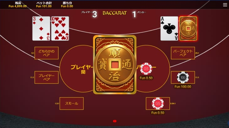 【オンラインカジノ攻略法】10パーセント法とは?実践方法からメリット・デメリットを解説!