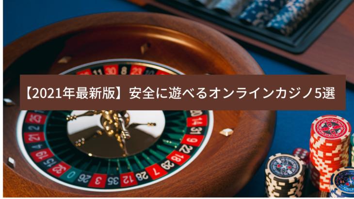 【2021年最新版】安全に遊べるオンラインカジノ5選