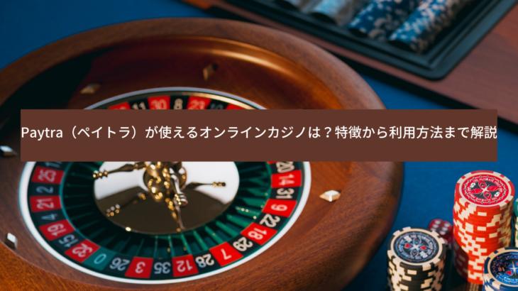 Paytra(ペイトラ)が使えるオンラインカジノは?特徴から利用方法まで解説
